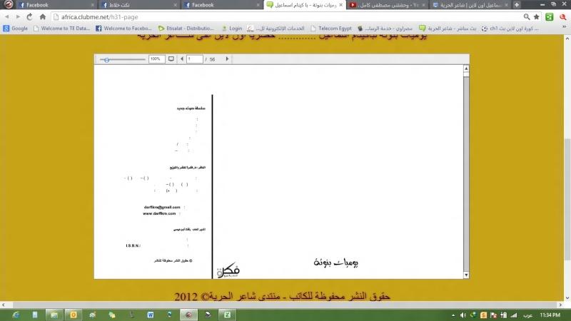 حـــصــرياً.... كتاب يوميات بنوتة لــ باكينام اسماعيل اون لاين | شاعر الحرية 11111111
