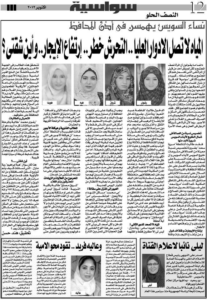 عدد اكتوبر جريدة سواسية | شاعر الحرية 1210