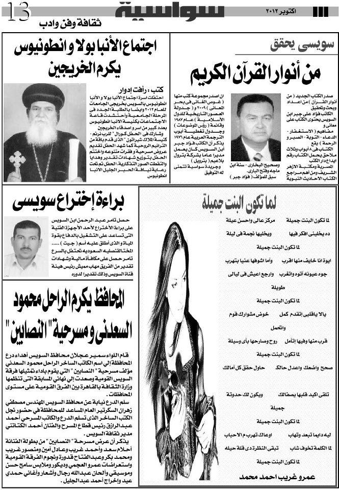 عدد اكتوبر جريدة سواسية | شاعر الحرية 1310