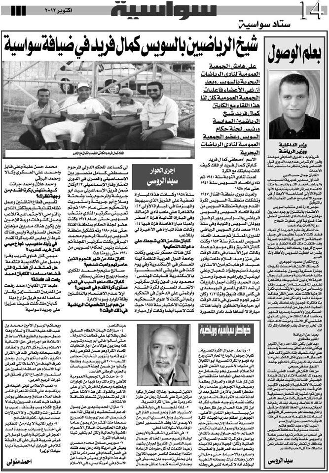 عدد اكتوبر جريدة سواسية | شاعر الحرية 1410