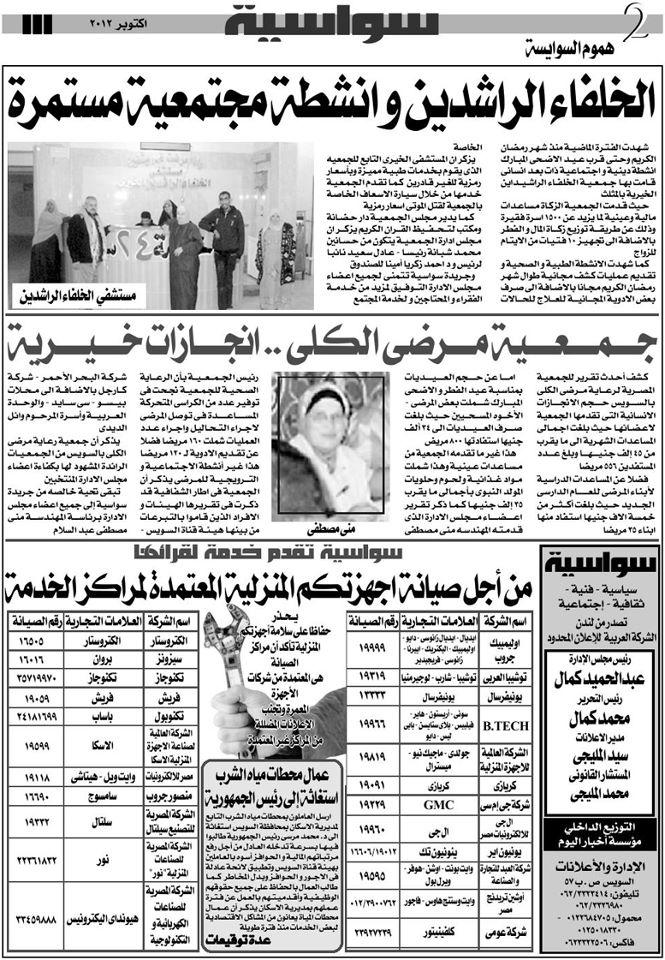 عدد اكتوبر جريدة سواسية | شاعر الحرية 211