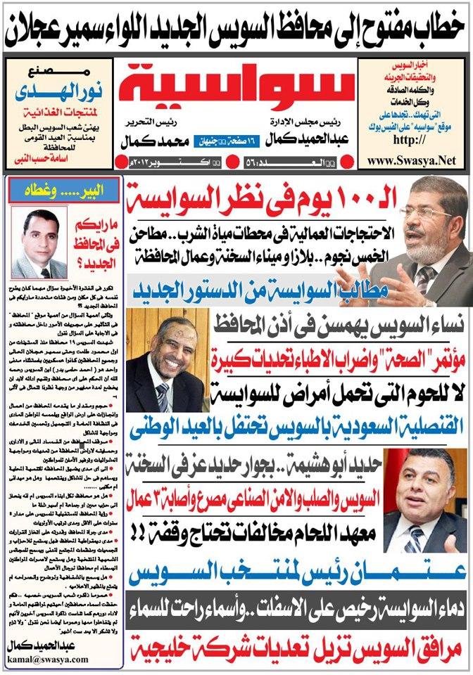 عدد اكتوبر جريدة سواسية | شاعر الحرية 26772210