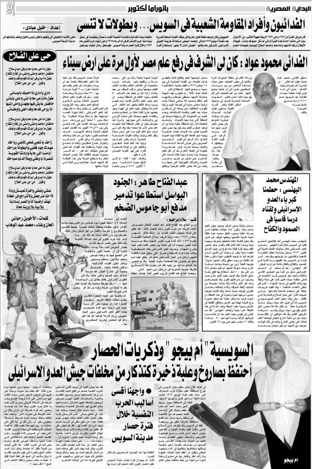 العدد الجديد جريدة البداية المصرية -السويس   شاعر الحرية 28221010