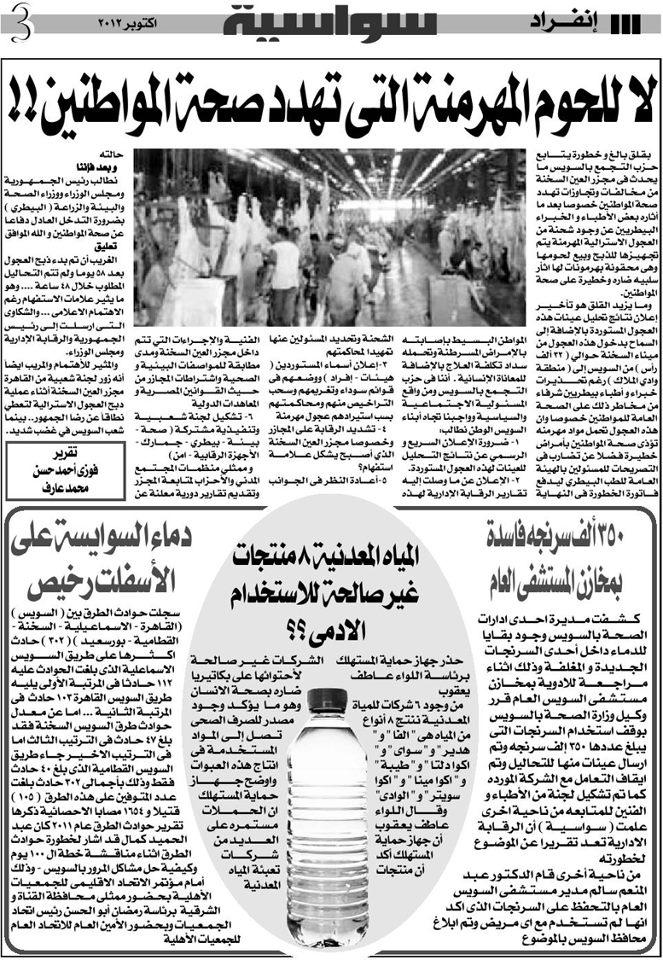 عدد اكتوبر جريدة سواسية | شاعر الحرية 310