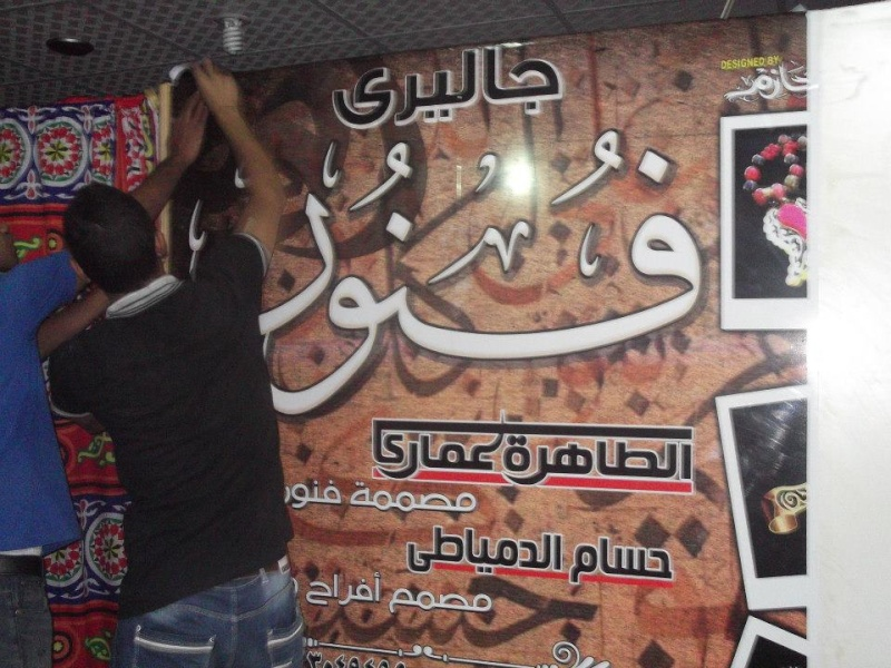 بالصور  جولة داخل جاليرى الطاهرة عمارى    شاعر الحرية 39676710