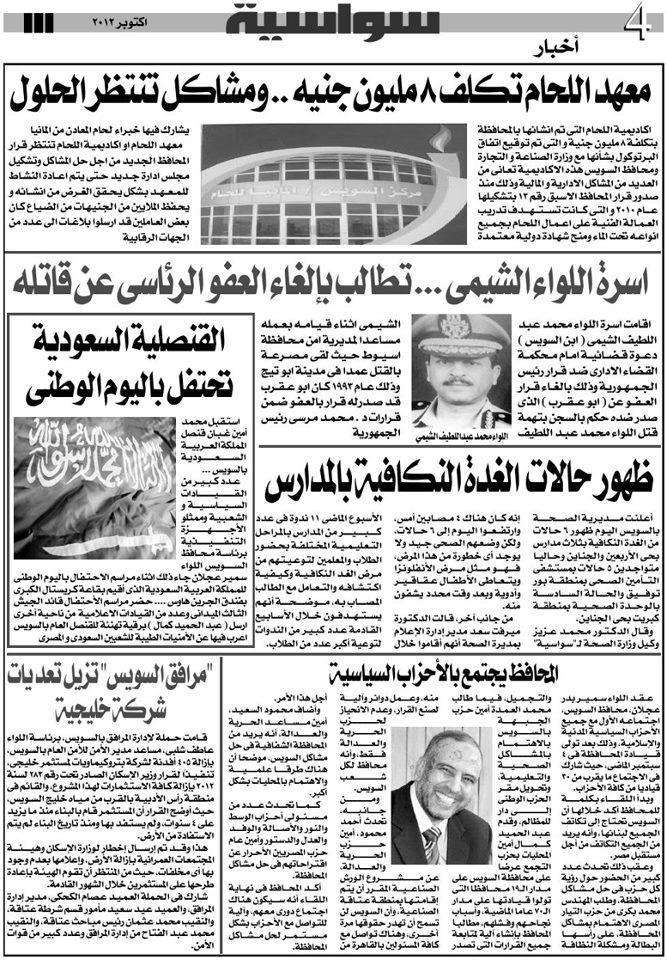 عدد اكتوبر جريدة سواسية | شاعر الحرية 410