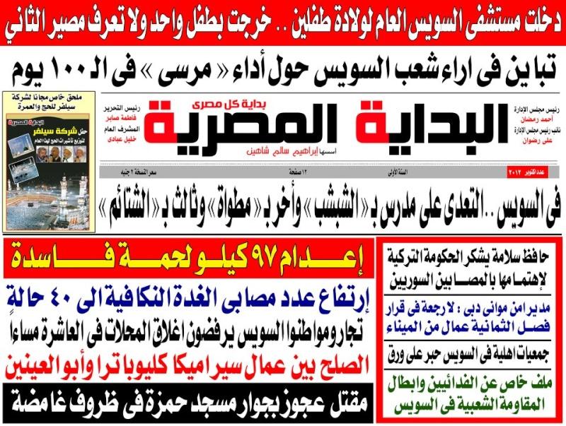 العدد الجديد جريدة البداية المصرية -السويس   شاعر الحرية 48308910