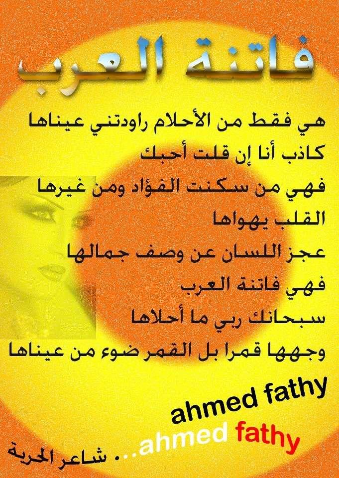 فاتنة العرب | شاعر الحرية 52419311