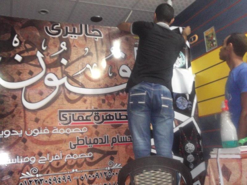 بالصور  جولة داخل جاليرى الطاهرة عمارى    شاعر الحرية 53371610