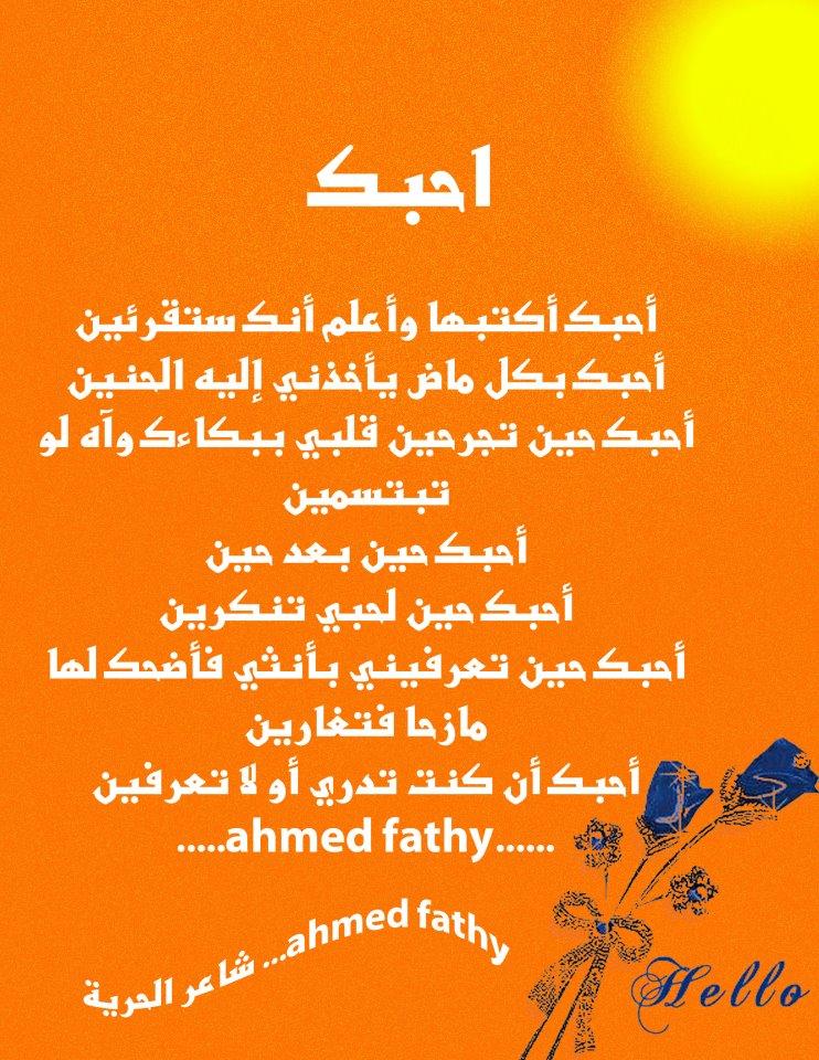 أحبك   شاعر الحرية 55785410