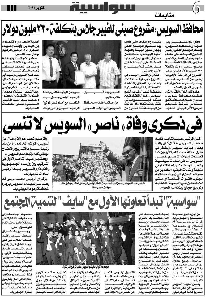 عدد اكتوبر جريدة سواسية | شاعر الحرية 610