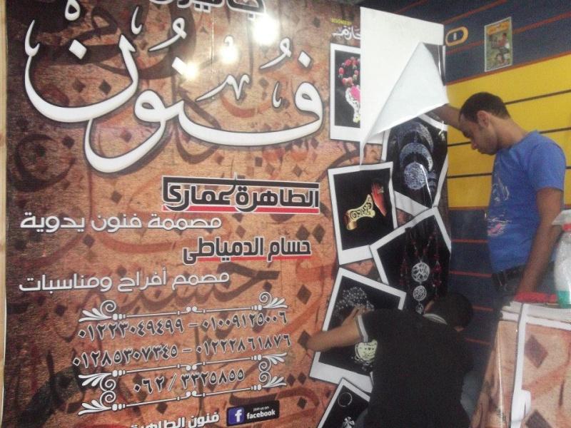 بالصور  جولة داخل جاليرى الطاهرة عمارى    شاعر الحرية 68383_10
