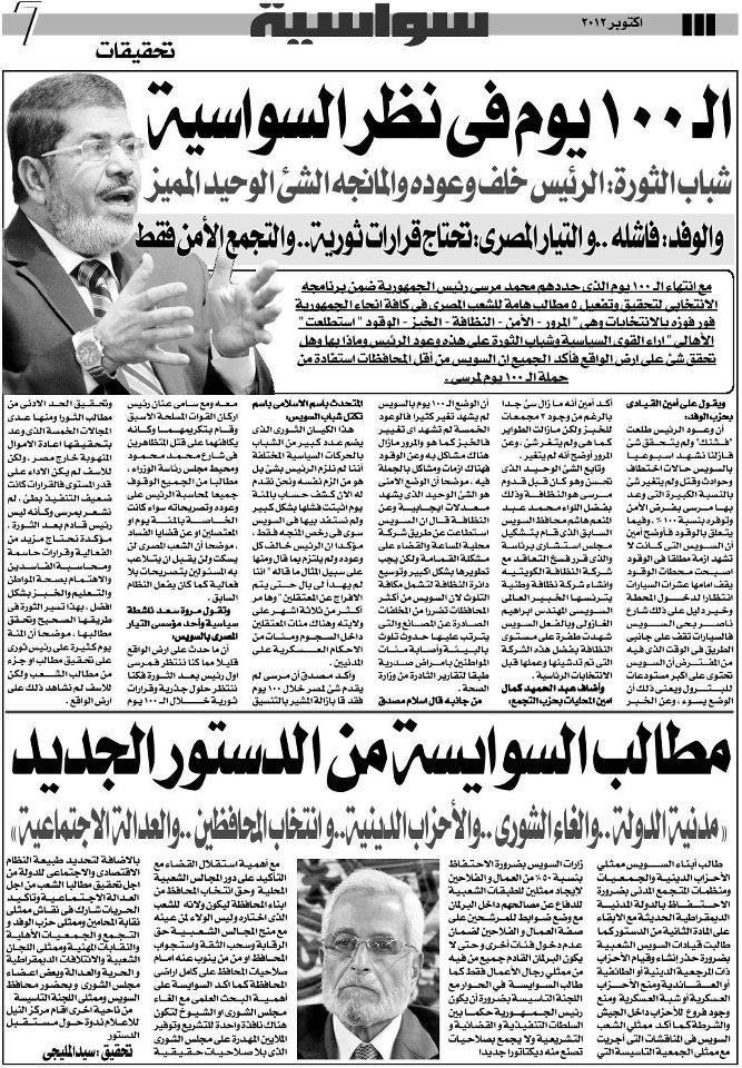عدد اكتوبر جريدة سواسية | شاعر الحرية 710