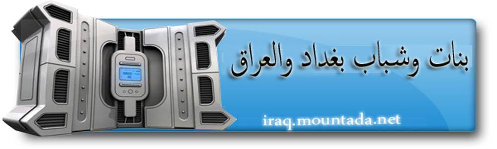 شباب وبنات بغداد والعراق