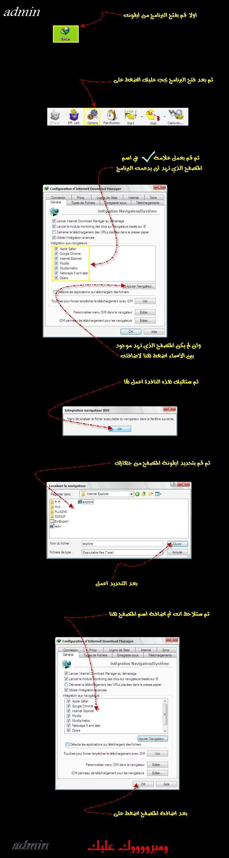 ً░►• شرح طريقة جعل idman يدعم جميع المتصفحات•◄░☼مجرب☼ 73364410