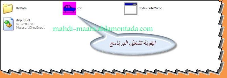 برنامج تعليم السياقة بالمغرب صوت وصورة+إمتحان (mahdi-maani) 110