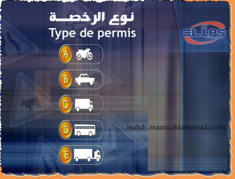 برنامج تعليم السياقة بالمغرب صوت وصورة+إمتحان (mahdi-maani) 210