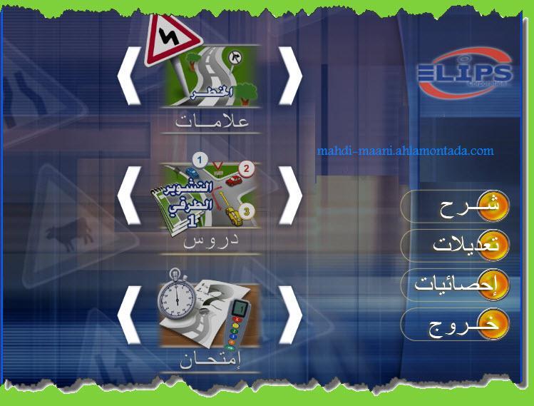 برنامج تعليم السياقة بالمغرب صوت وصورة+إمتحان (mahdi-maani) 211