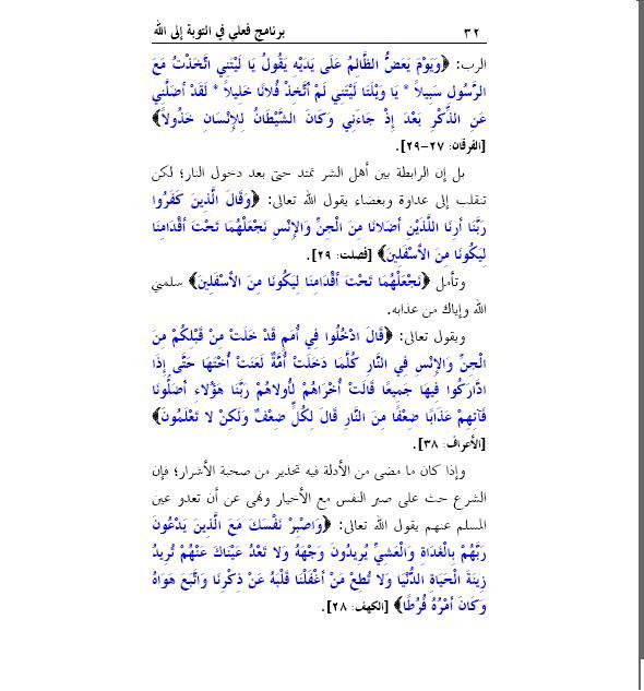 برنامج فعلي في التوبة إلى الله 81a8c015