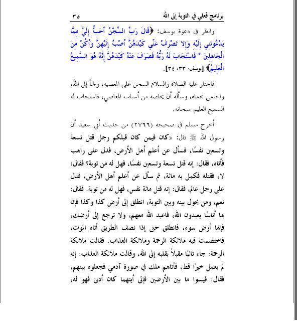 برنامج فعلي في التوبة إلى الله 81a8c018