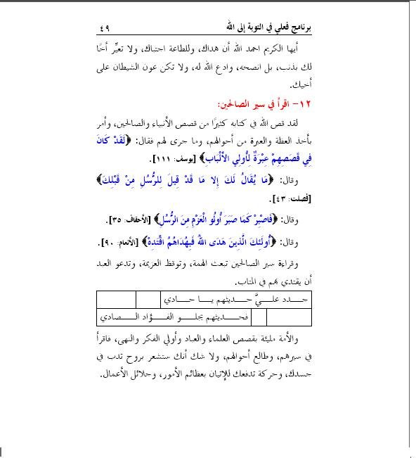 برنامج فعلي في التوبة إلى الله 81a8c032