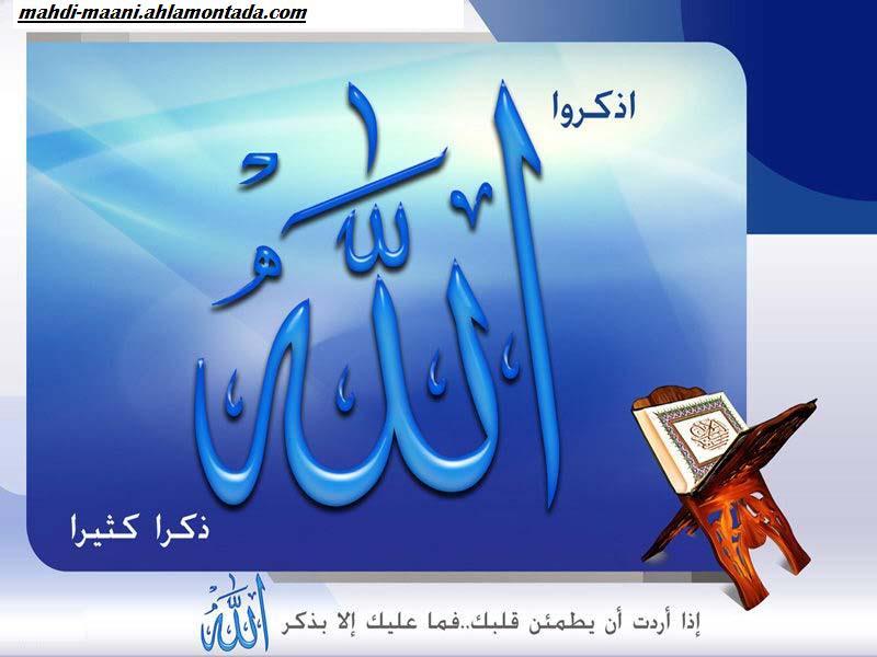 أسماء الله الحسنى على شكل خلفيات أكثر من رائعة Fb03ad10