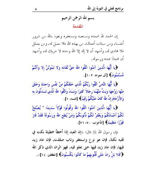 برنامج فعلي في التوبة إلى الله Sans_t14