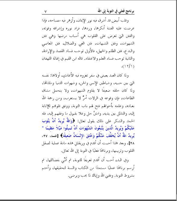 برنامج فعلي في التوبة إلى الله Sans_t16