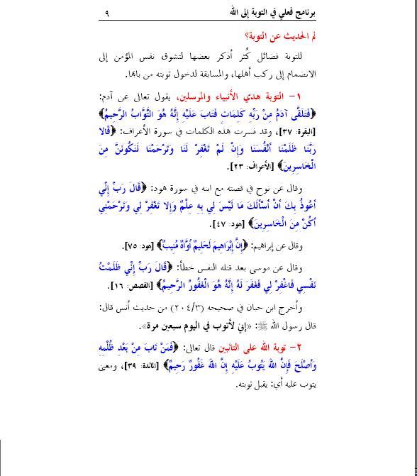 برنامج فعلي في التوبة إلى الله Sans_t18