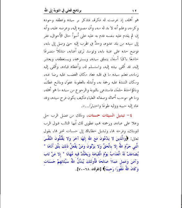 برنامج فعلي في التوبة إلى الله Sans_t21