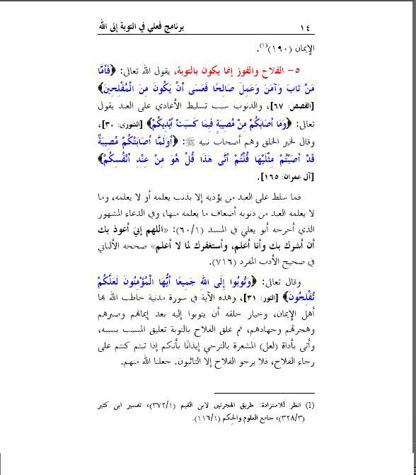 برنامج فعلي في التوبة إلى الله Sans_t23