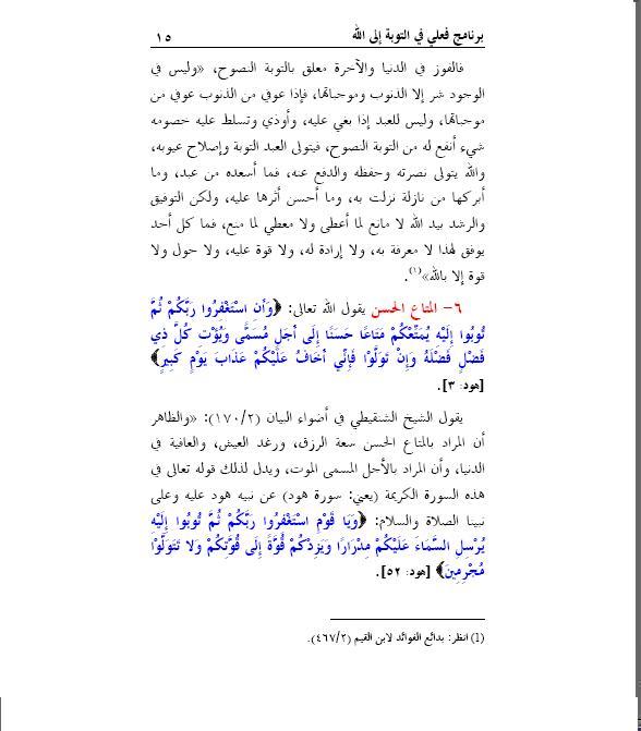 برنامج فعلي في التوبة إلى الله Sans_t24