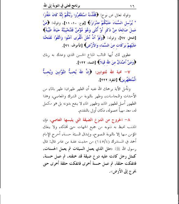 برنامج فعلي في التوبة إلى الله Sans_t25