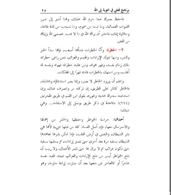 برنامج فعلي في التوبة إلى الله Sans_t34