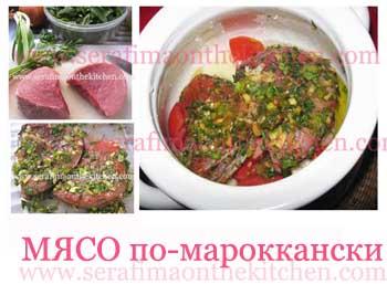 Мясо по-мароккански Myasop10