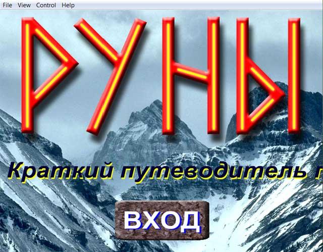 Краткий справочник по рунам Dynddn10