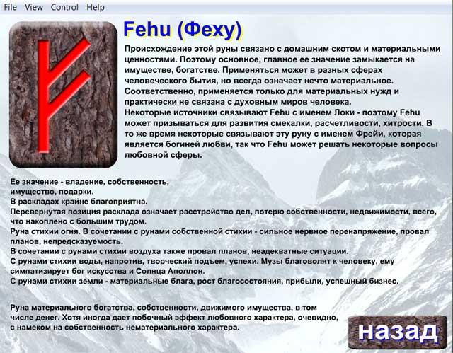Краткий справочник по рунам Dynddn12