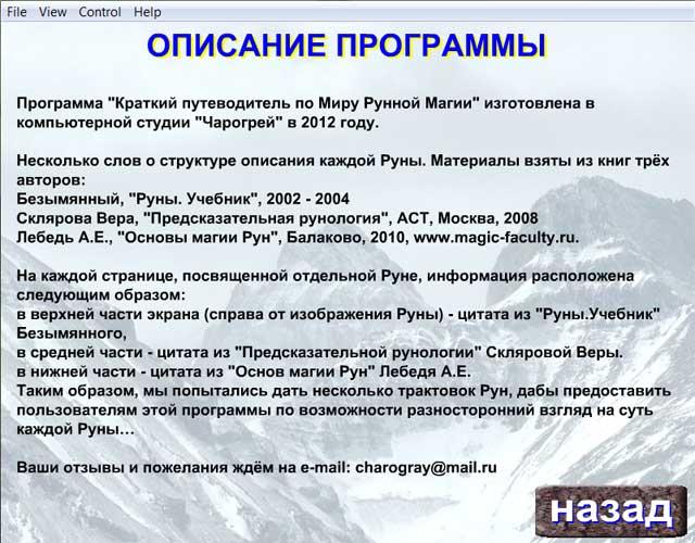 Краткий справочник по рунам Dynddn13