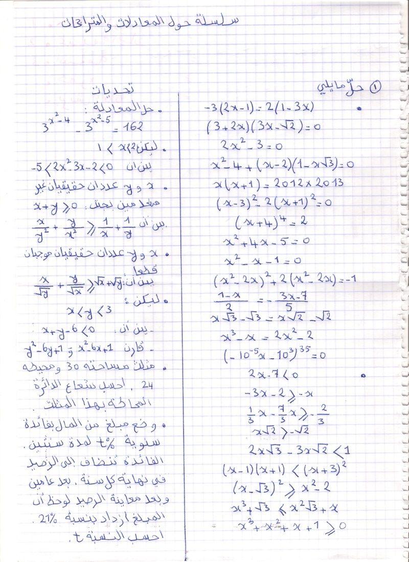سلسلة حول المعادلات والمتراجحات Photo_25