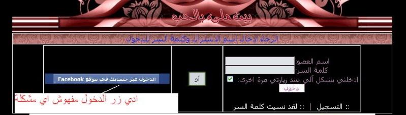 مشكلة بخصوص الدخول عن طريق الفيس بوك  4ouu10