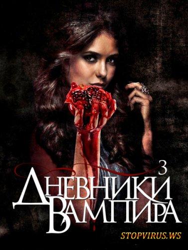 Дневники вампира(3 сезон) 13163610