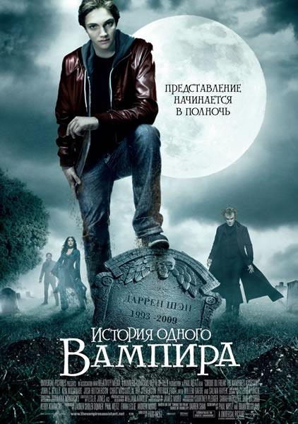 История одного вампира 13299910