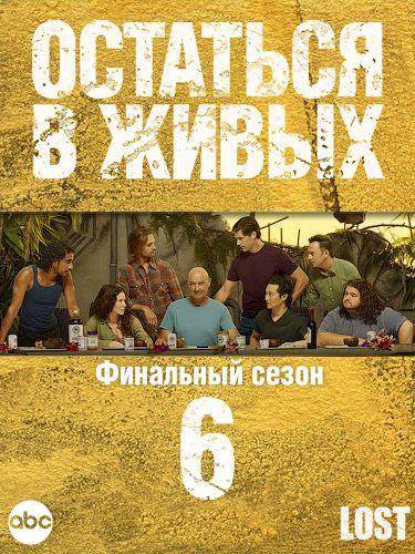 Остаться в живых(6 сезон) Skrin210