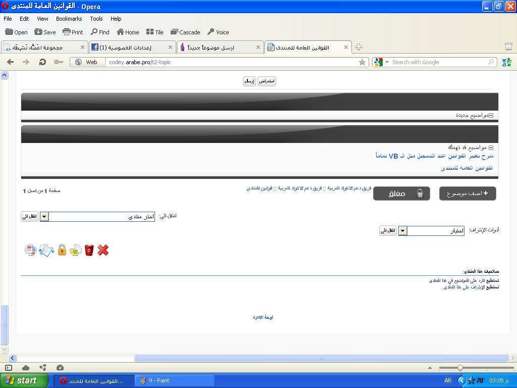 فريق دعم الاكواد العربية 1010