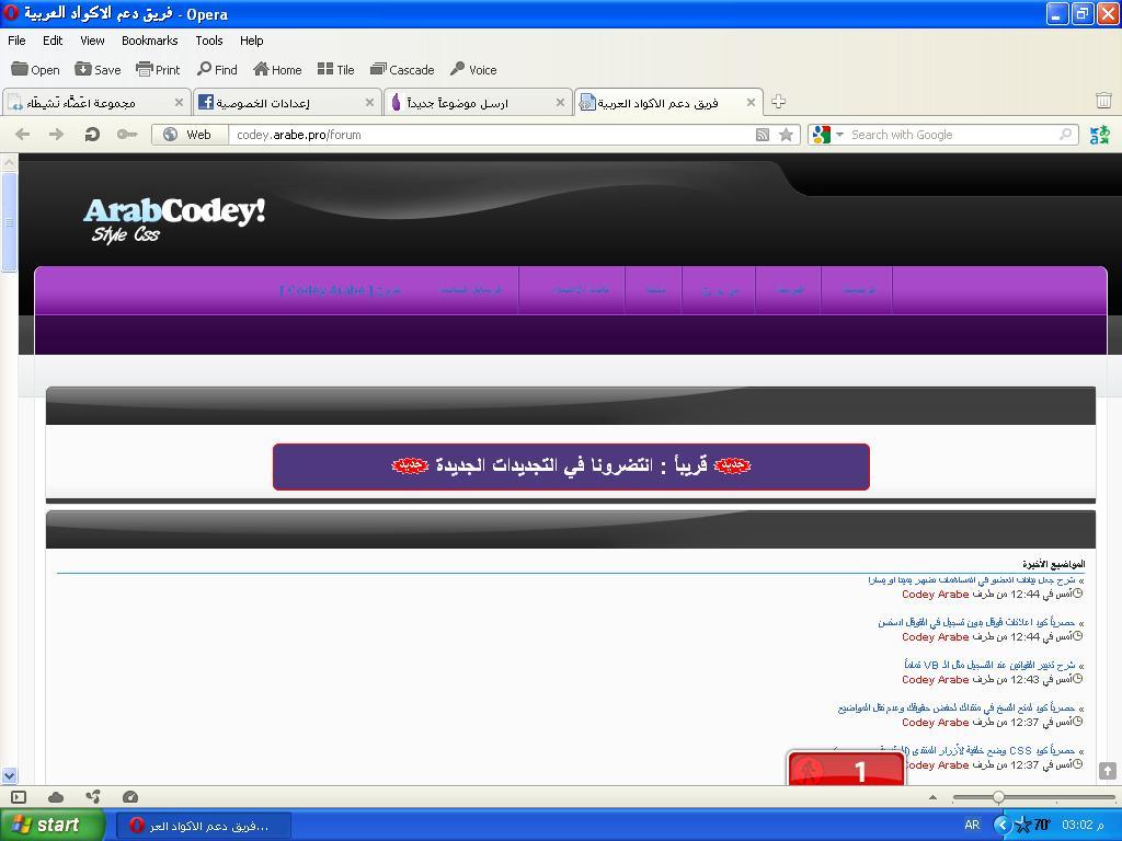 فريق دعم الاكواد العربية 110