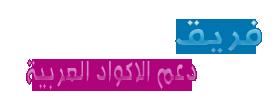 فريق دعم الاكواد العربية