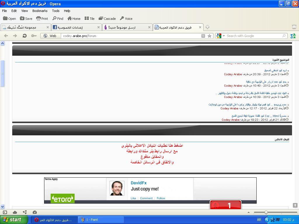 فريق دعم الاكواد العربية 210