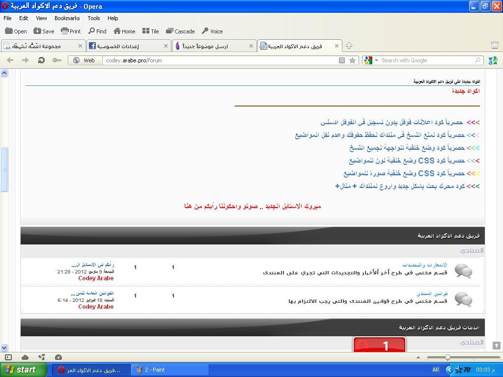 فريق دعم الاكواد العربية 310