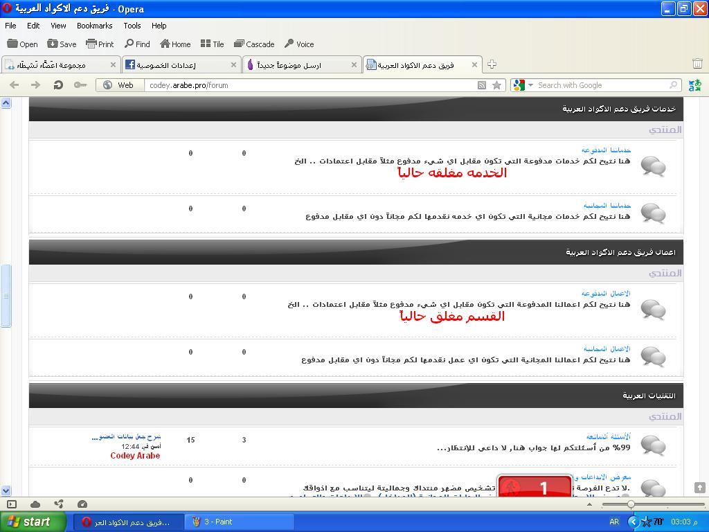 فريق دعم الاكواد العربية 410