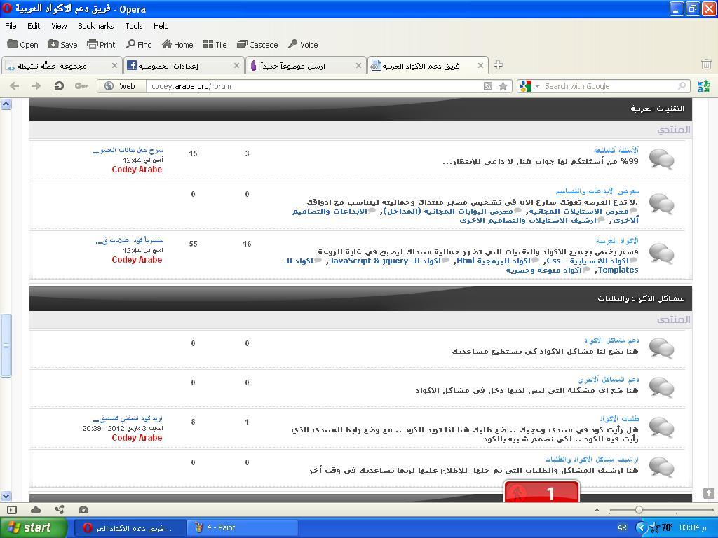 فريق دعم الاكواد العربية 510